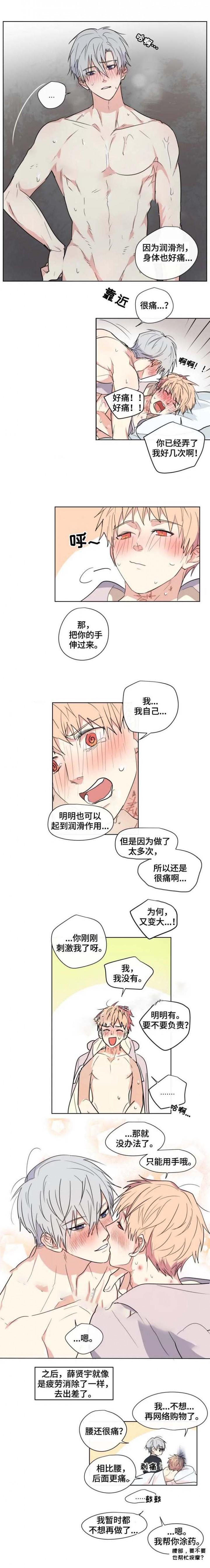 专属医生漫画第37话