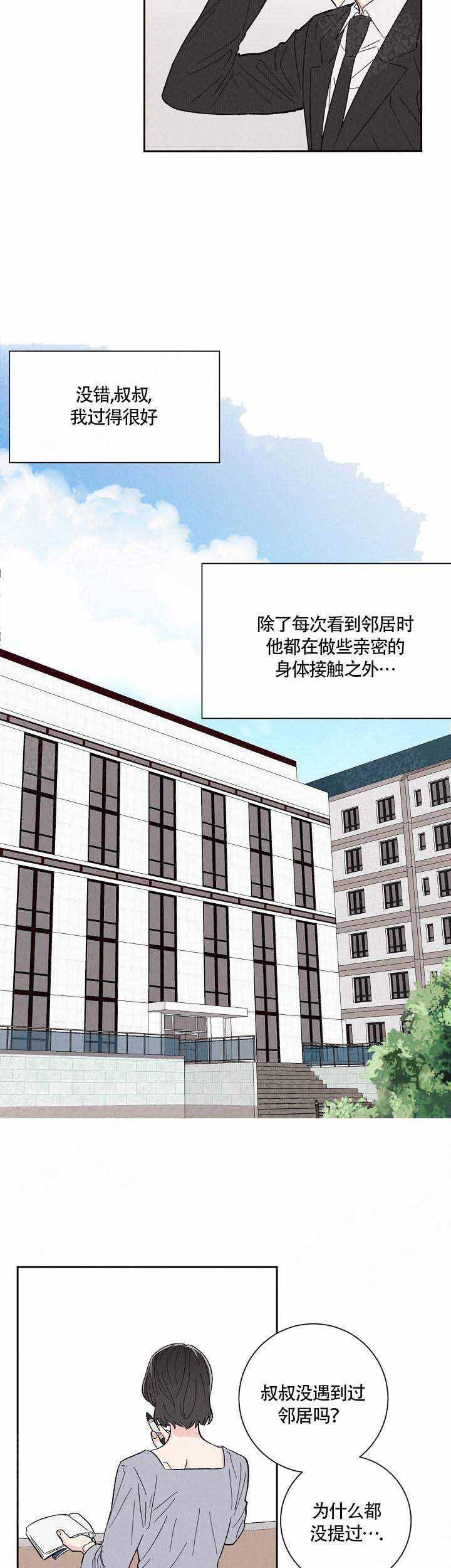 新上漫画《邻居是我的命运吗》在线阅读