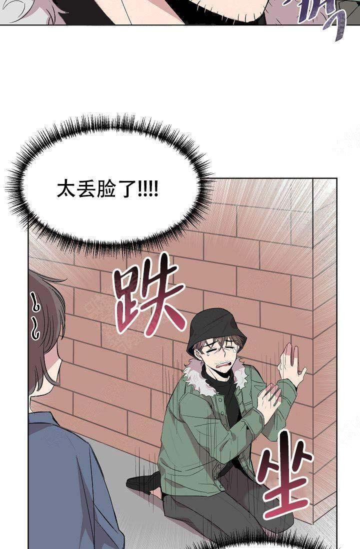 漫画《帮帮我吧,大叔》