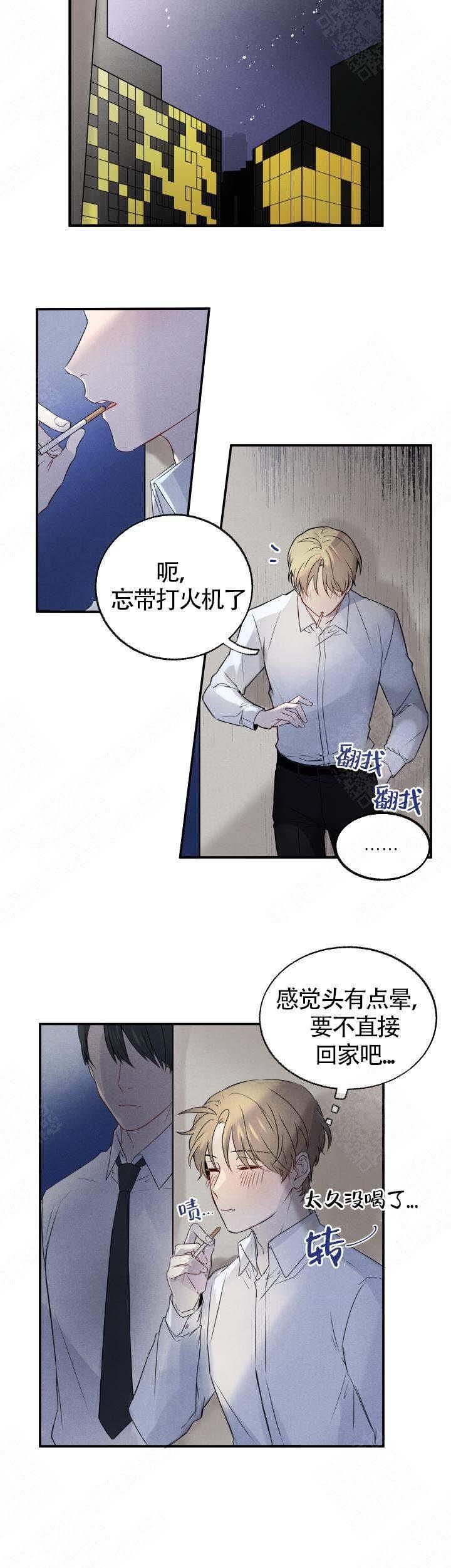 新上漫画《恋上你》