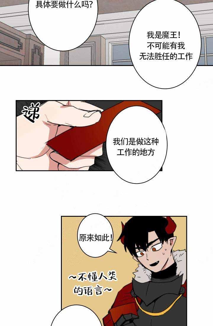 漫画《魔王的双重生活》