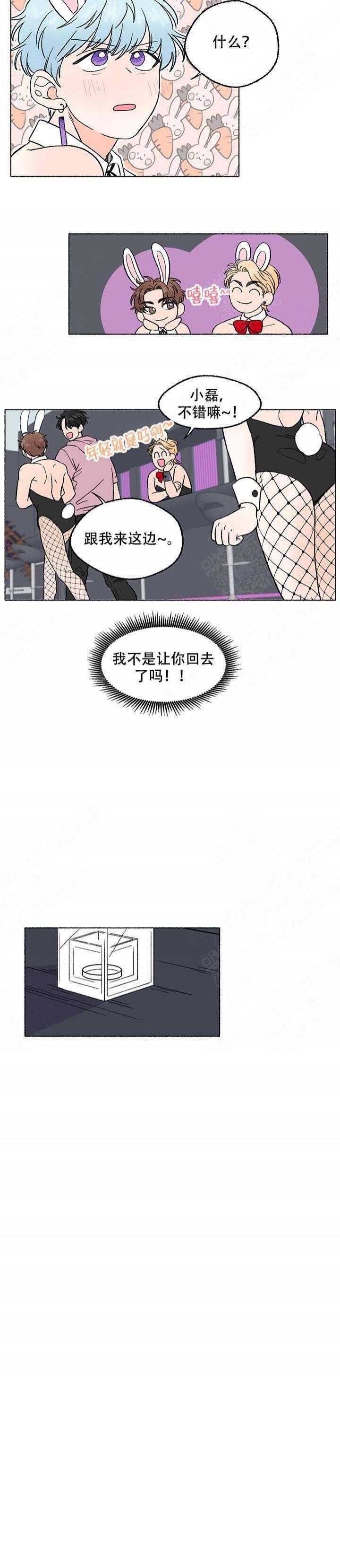《与磊同行》耽漫更新,第三话免费在线阅读&全本全集链接指路