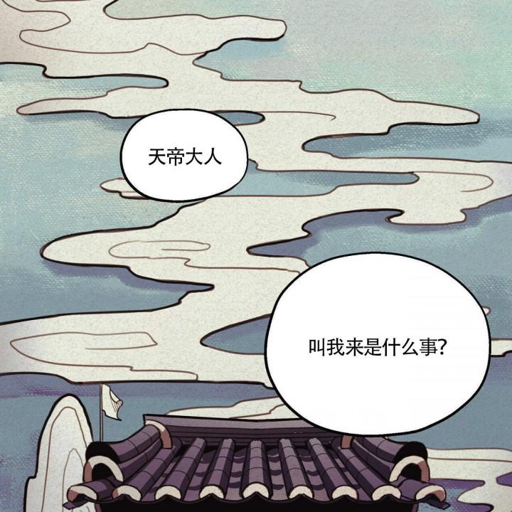《我不是樵夫》漫画免费在线阅读,13话百度云网盘  第2张