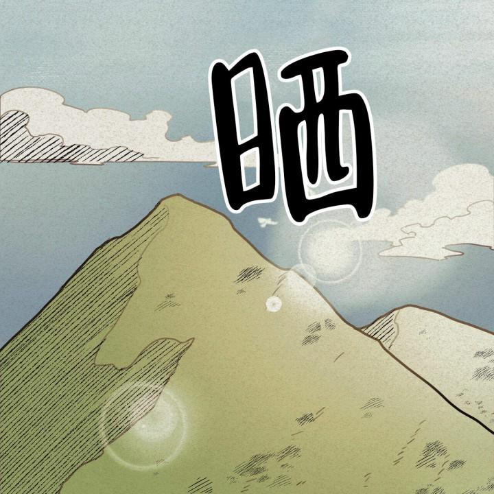 《我不是樵夫》漫画免费在线阅读,13话百度云网盘  第18张