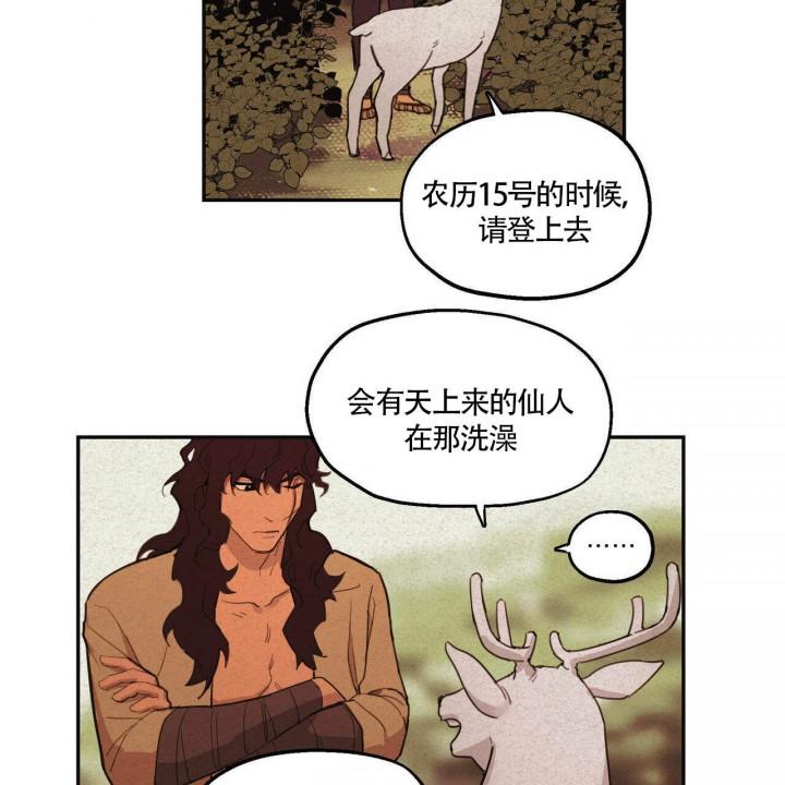 《我非樵夫》耽漫更新,救助的鹿要以身相许
