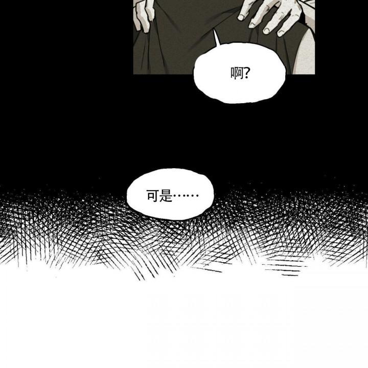 《我不是樵夫》漫画免费在线阅读,13话百度云网盘  第9张
