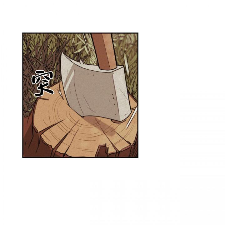 《我不是樵夫》漫画免费在线阅读,13话百度云网盘  第27张