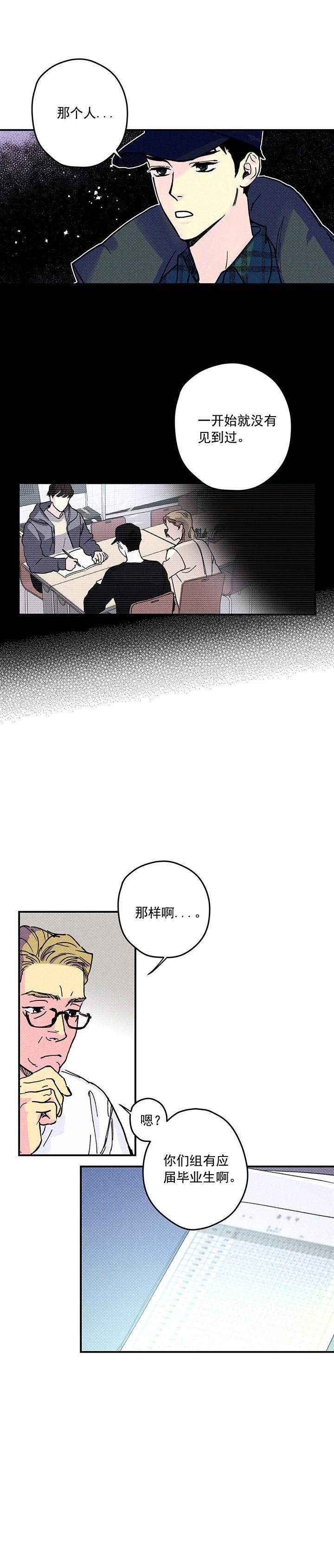 《校草是我死对头》漫画免费全集,错误指令在线观看  第7张