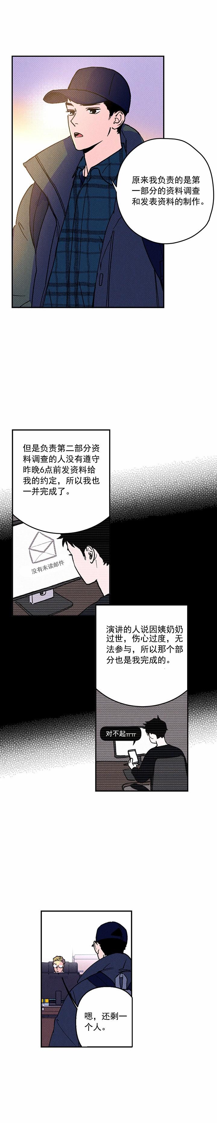 《校草是我死对头》漫画免费全集,错误指令在线观看  第6张
