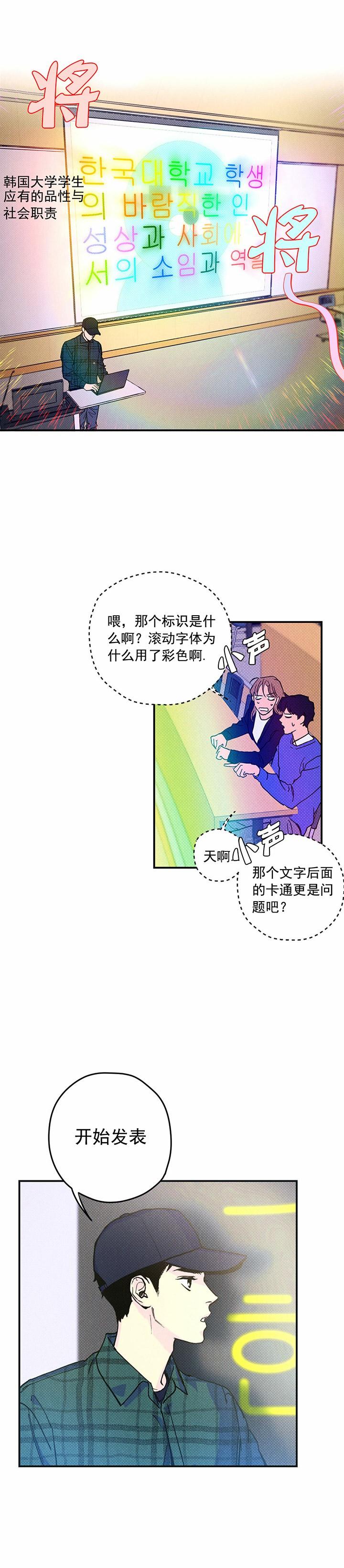 《校草是我死对头》漫画免费全集,错误指令在线观看  第2张