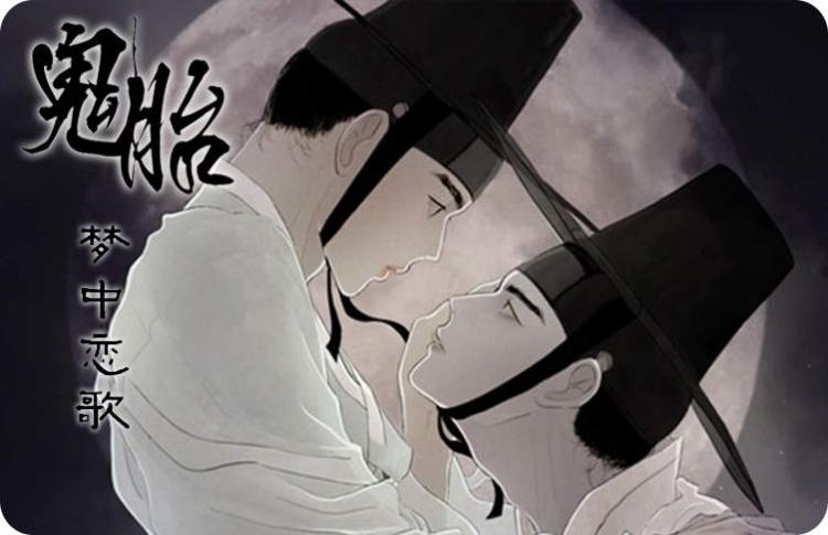 古风耽美漫画《鬼胎之梦中恋歌》全集百度云资源第二话 耽美漫画网免费在线阅读
