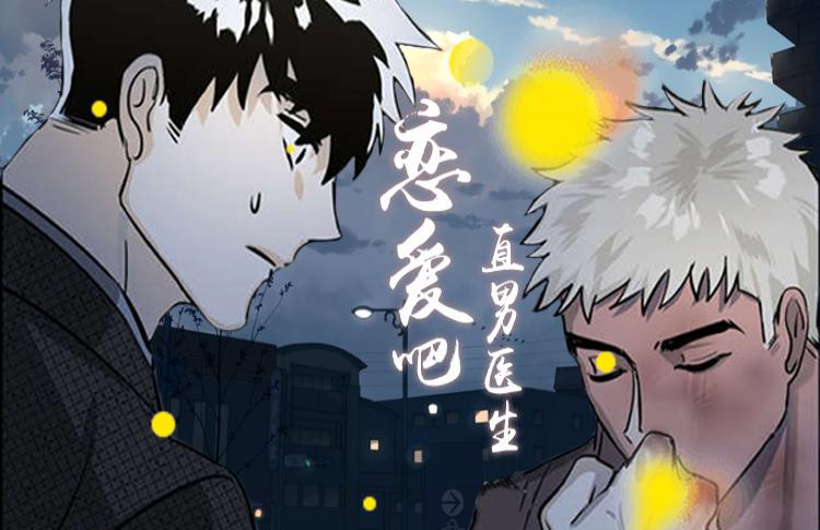 《恋爱吧直男医生》漫画最新上线,第一话免费阅读&全集资源