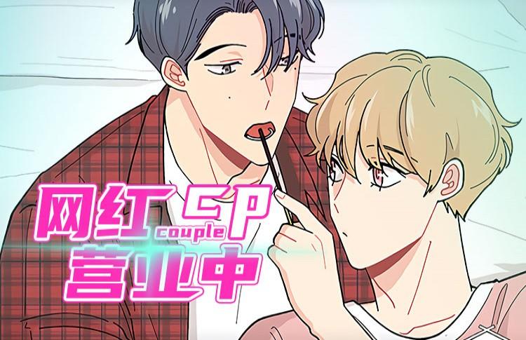 《网红cp营业中》漫画上新,网络上发布的爱情,你会相信吗?