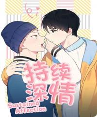 唯美韩漫《持续深情》免费在线阅读第一话,大火车书吧提供全集全本阅读,竹马情深