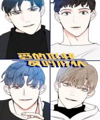 《爱的形状》百度云网盘全本免费 热门最新韩漫耽美漫画免费在线阅读第一话