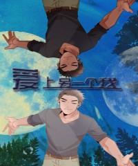 最新耽美韩漫《爱上另个我》免费在线阅读第一话,全集全本阅读尽在大火车