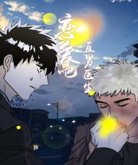 耽美漫画《恋爱吧直男医生》最新上线,全集就在嗨漫驿站